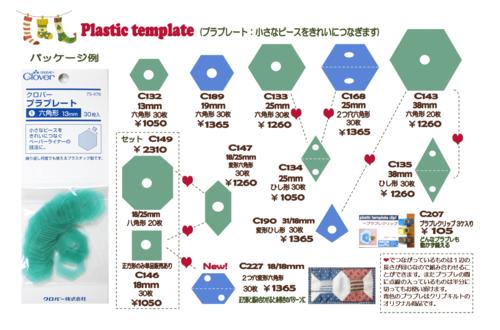 Plastic_template_2