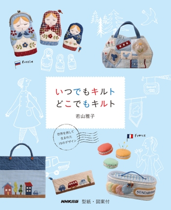 Wakayama_cover_b1