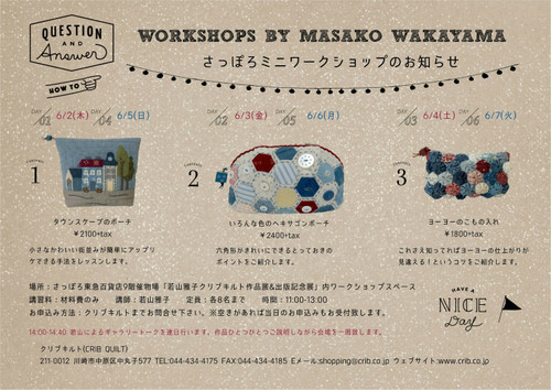 Sapporo_mini_workshop2016_7