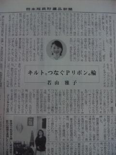 日本服装付属品新聞に載りました