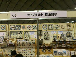 東京国際キルトフェスティバル5<br />  日目