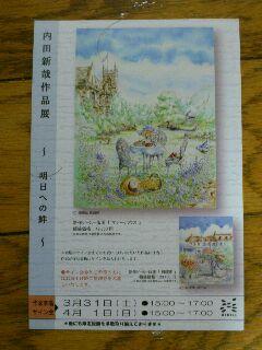 内田さんの作品展