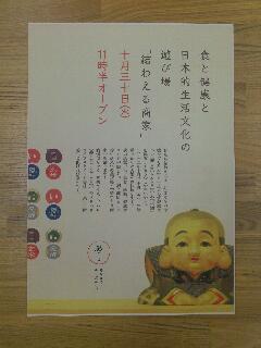 """ランチ@蔵前""""結わえる商家"""""""