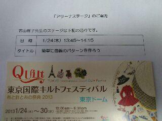 2013 東京国際キルトフェスティバル