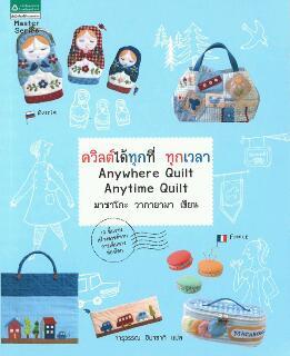 タイ語の本出ました