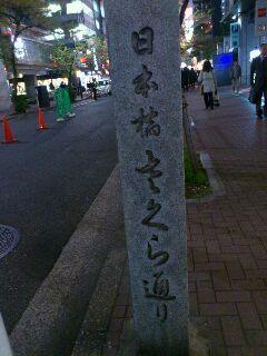 日本橋さくら通り