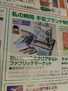 若山雅子クリブキルトファブリックマーケット