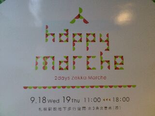 happy marche in 札幌