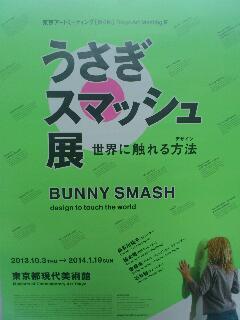 東京アートミーティング〜うさぎスマッシュ展