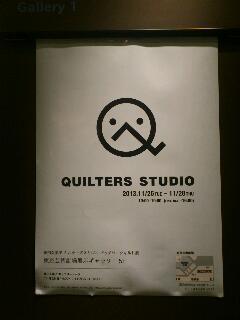 QUILTERS STUDIO