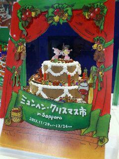 ミュンヘン・クリスマス市in Sappor<br />  o