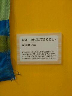 東京ドームの東京国際キルトフェスティバル3<br />  日目