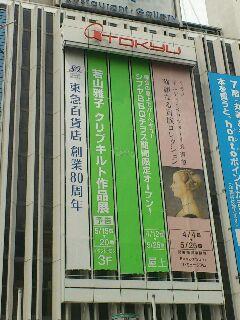 クリブキルト展@<br />  渋谷東急本店 前日