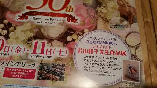 手づくりフェスティバルin北海道