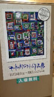 岡野先生のキルト展