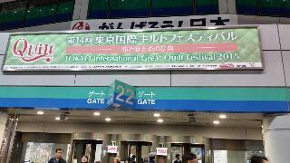 東京国際キルトフェスティバル 3日目