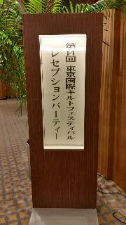 東京国際キルトフェスティバル 4日目
