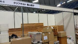 東京国際キルトフェスティバル 最終日