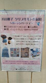クリブキルト展in東急本店 3日目