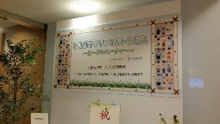 クリブキルト展示inうめだ阪急ホール 財政