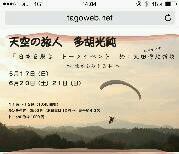 多胡さんのトークショーin矢田寺