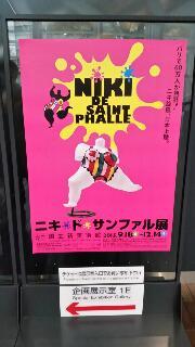 ニキ ド サンファル展