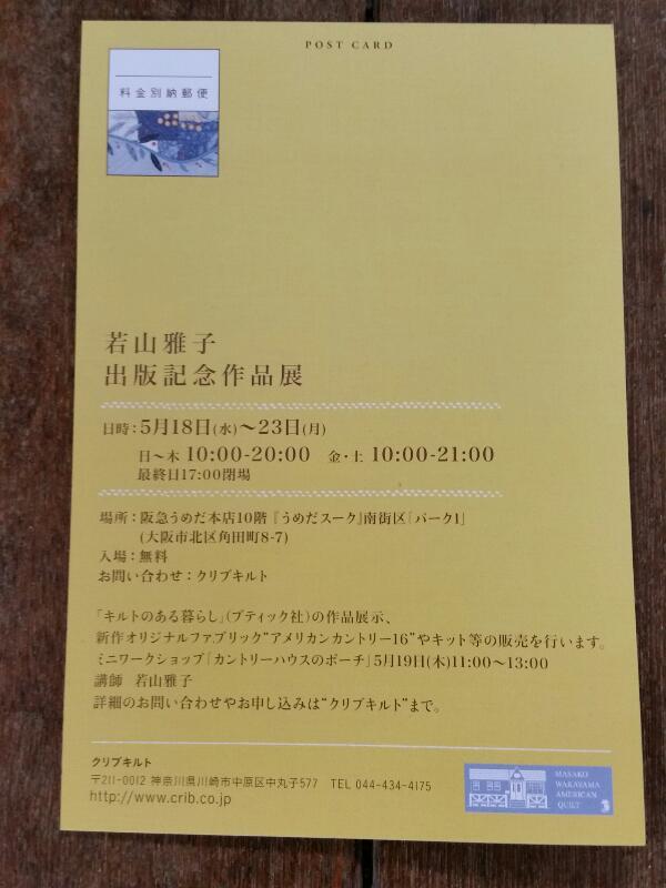 若山雅子 出版記念展