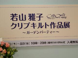 若山雅子 クリブキルト作品展2日目