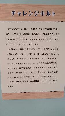 若山雅子 クリブキルト作品展  5日目