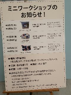 若山雅子 クリブキルト作品展  6日目